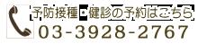 03-3928-2767